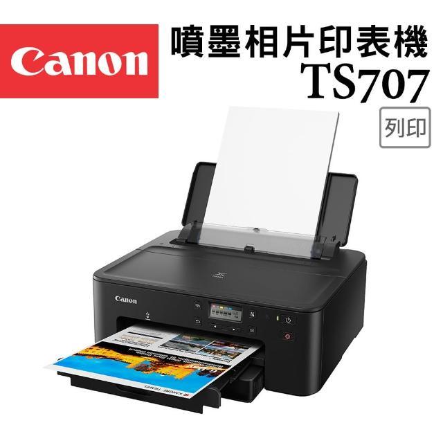 【Canon】PIXMA TS707 噴墨相片印表機