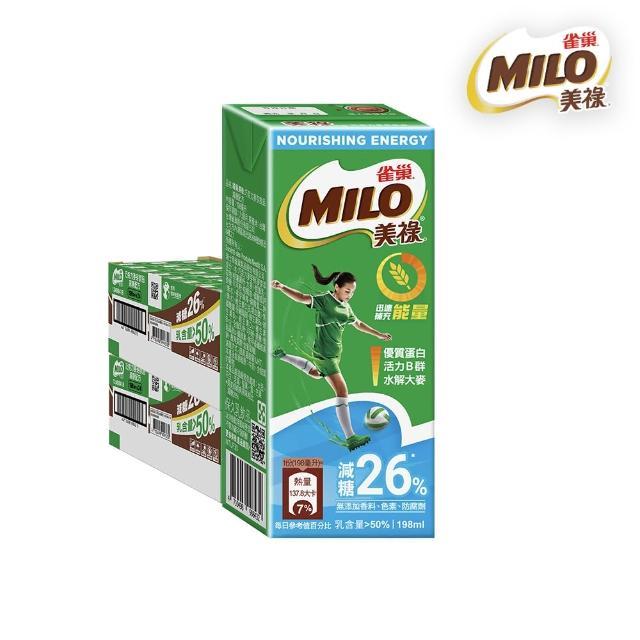 【MILO美祿】美祿巧克力飲品減糖配方198mlx2箱組(共48瓶)