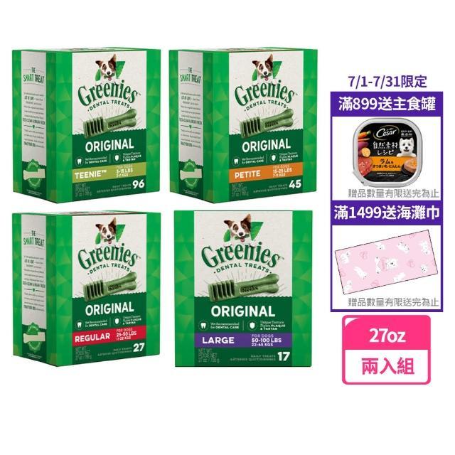 【Greenies健綠】原味潔牙骨保健系列(27oz)二入組