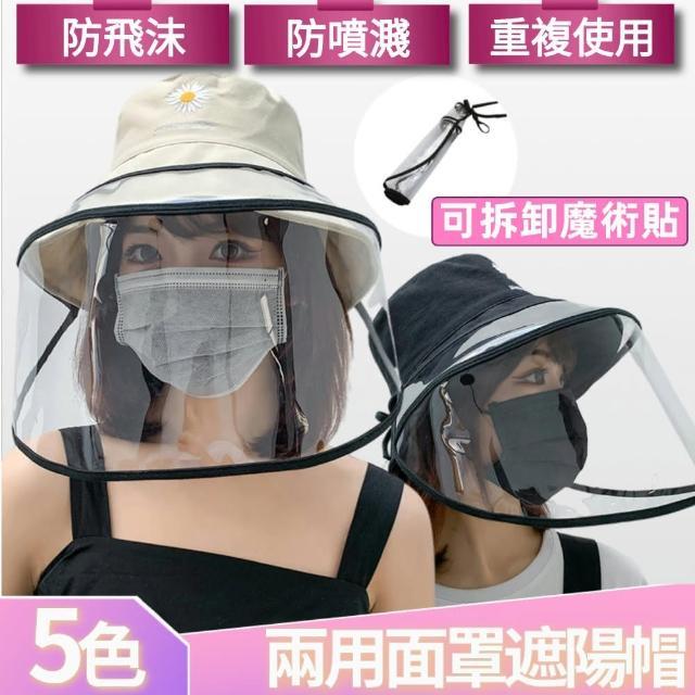【I.Dear】日韓風防曬遮陽防飛沫可拆卸面罩小雛菊漁夫帽遮陽帽(5色)
