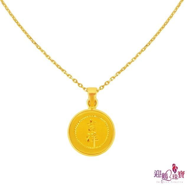 【迎鶴金品】黃金9999時尚吉祥墜子(0.70錢)