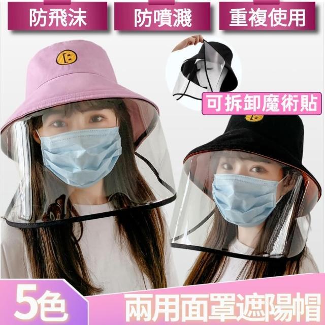 【I.Dear】日韓防曬遮陽防飛沫可拆卸魔術貼式面罩笑臉刺繡漁夫帽遮陽帽(5色)