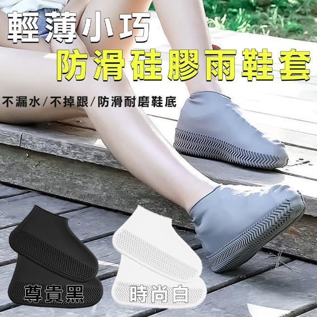 【黑魔法】抗滑耐磨矽膠防水雨鞋套(x1)
