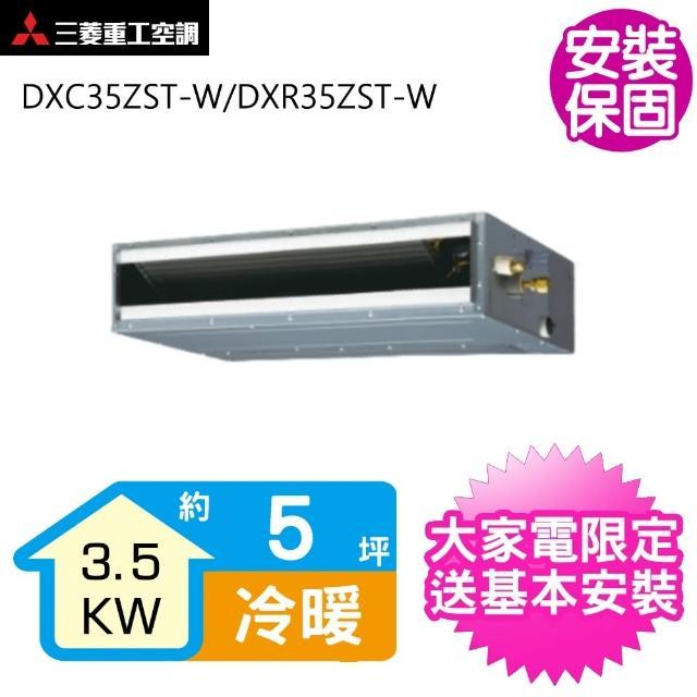 【MITSUBISHI 三菱重工】變頻冷暖吊隱式分離式冷氣約5坪(DXC35ZST-W/DXR35ZST-W)