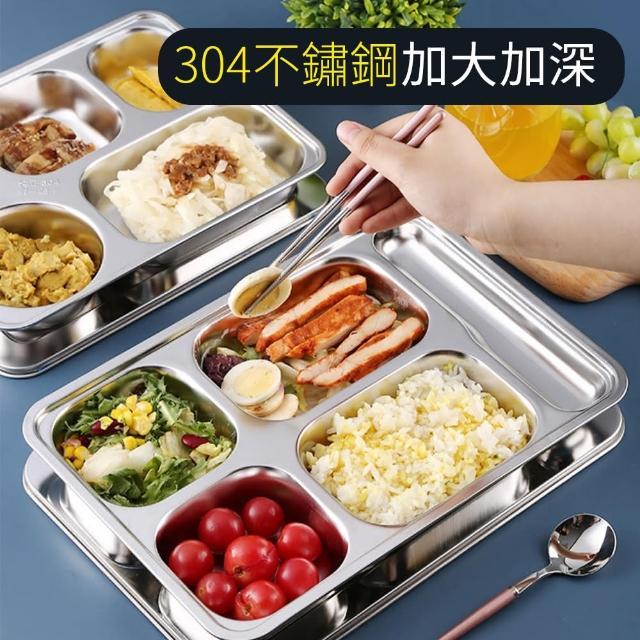 【良居生活】食品級304不鏽鋼 五格成人用/大食量/學生/產婦/長輩 加大加厚餐盤(附筷槽/附蓋子)