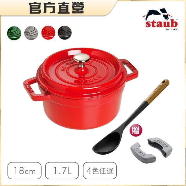 【法國Staub】琺瑯鑄鐵鍋18cm+矽膠小湯勺+防燙把手