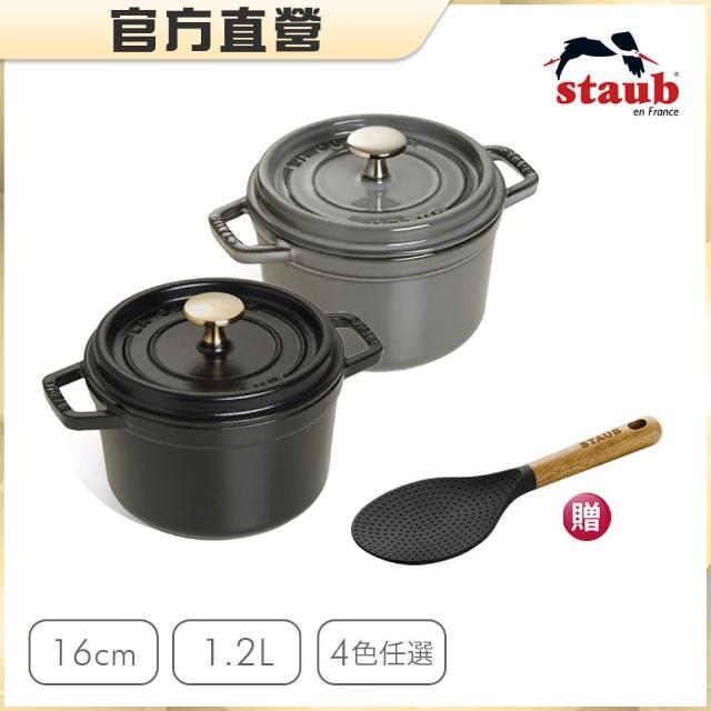 【法國Staub】琺瑯鑄鐵鍋16cm(贈矽膠飯匙)