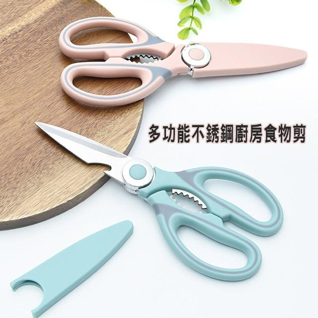 【哈生活】北歐風多功能不銹鋼廚房食物剪刀/料理剪刀/雞骨剪(附保護套)