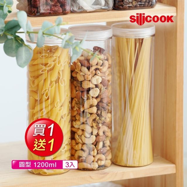 【買一送一】韓國Silicook 圓型直筒收納盒 1200ml(三件組)