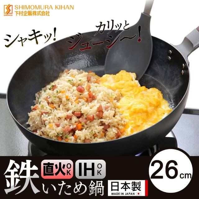 【下村工業】日本製IH窒化鐵無塗層炒鍋(26CM)