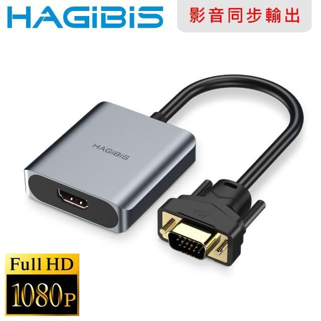 【HAGiBiS海備思】VGA轉HDMI高畫質影音轉接器