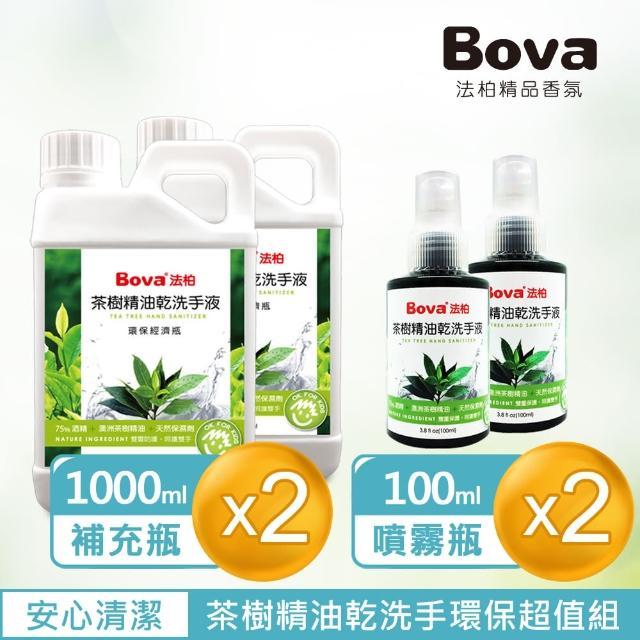 【Bova 法柏精品香氛】茶樹精油乾洗手液環保經濟瓶1000ML*2入+乾洗手100ML*2入(75%酒精+澳洲茶樹精油)