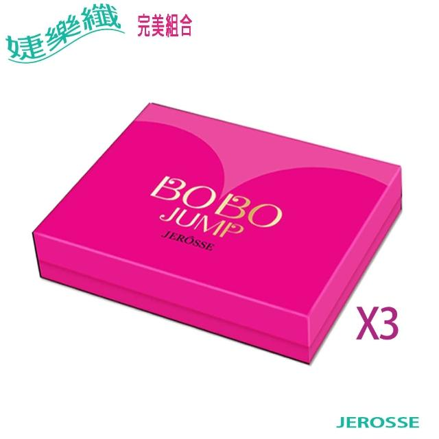 【JEROSSE 婕樂纖】BOBO JUMP波波醬專利雙層錠三盒優惠組(時尚女人窩推薦 JEROSSE)