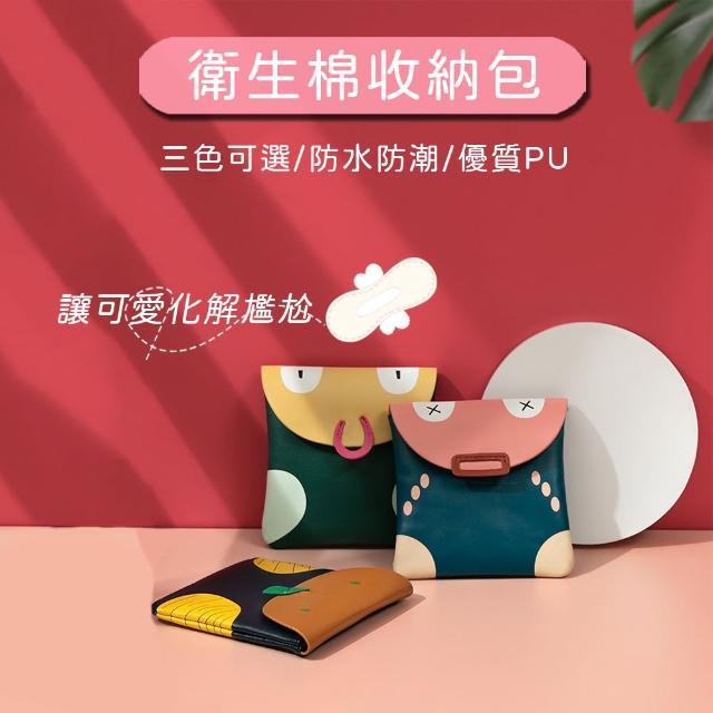 【丸丸媽咪】可愛輕巧衛生棉收納包(化妝品 零錢包 萬用包 衛生棉包 面紙包 耳機包 鑰匙包)