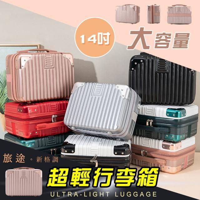 大容量14吋超輕行李箱