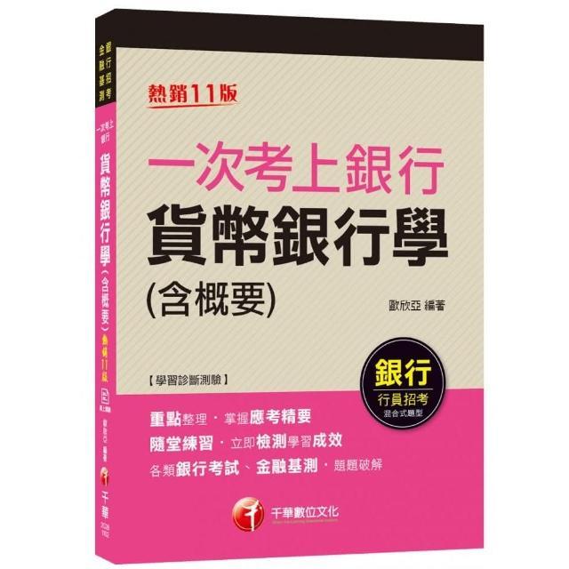 2021一次考上銀行 貨幣銀行學(含概要):立即檢測學習成效〔十一版〕(銀行行員招考)