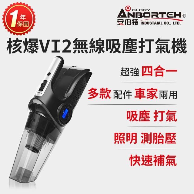 【ANBORTEH 安伯特】核爆VI2四合一無線吸塵打氣機(USB充電 車用吸塵器 無線吸塵器 車用打氣機 乾濕兩用)