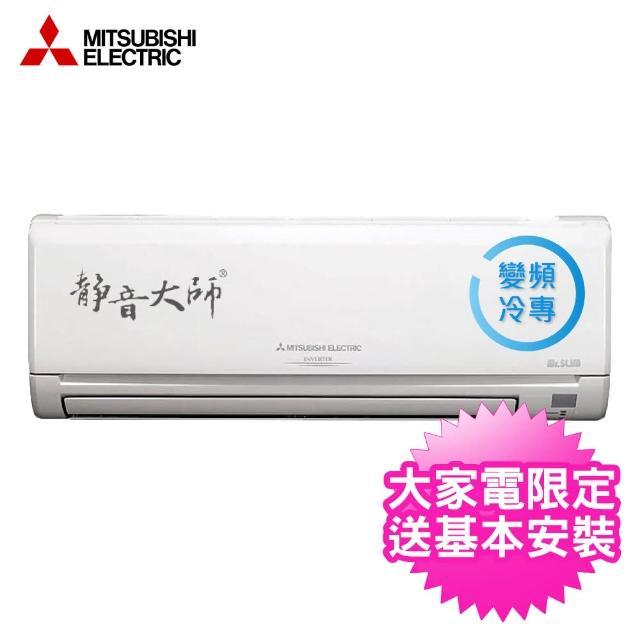【MITSUBISHI 三菱電機】靜音大師3-4坪 變頻冷專一對一分離式冷氣(MSY-GE25NA/MUY-GE25NA)