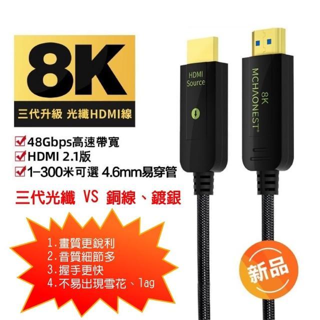 【MCHAONEST 純系列】2米 2.1版超高清第三代 8K@60Hz 4K 120P光纖 HDMI(支援PS5 專用線)