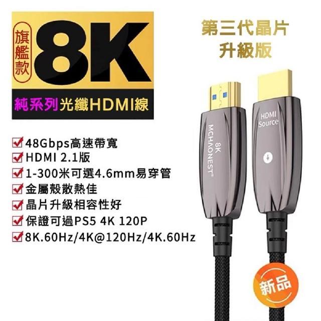 【MCHAONEST 8K旗艦款】10米 2.1版光纖 8K HDMI 可完美支援PS5(8K@60Hz 4K 120P)