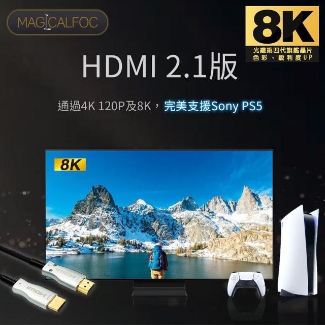 【MAGICALFOC 8K第四代旗艦晶片】3米 光纖HDMI 2.1版 8K@60Hz 4K 120P(支援Sony PS5)