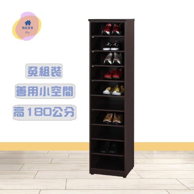 【飛迅家俱·Fly·】1.4尺塑鋼開放式10層鞋櫃(活動式隔板)