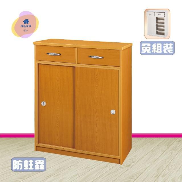 【飛迅家俱·Fly·】2.7尺拉/推門2抽塑鋼鞋櫃(壓克力面板)