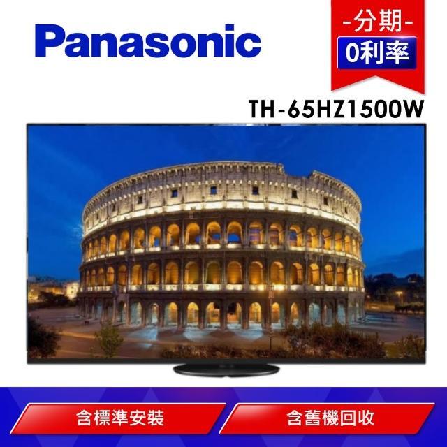 【Panasonic 國際牌】65型4K連網OLED電視(TH-65HZ1500W)