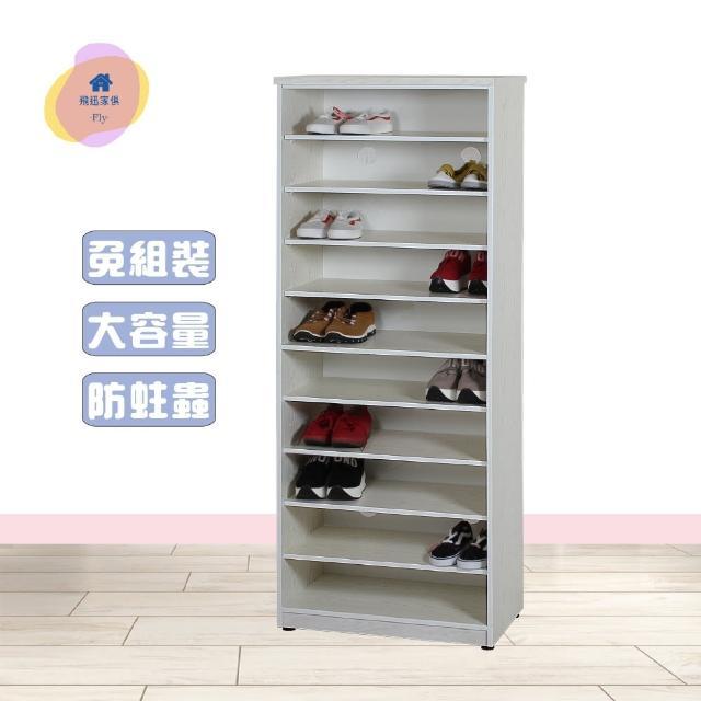 【飛迅家俱·Fly·】2.7尺開放式10層塑鋼鞋櫃(活動式隔板)
