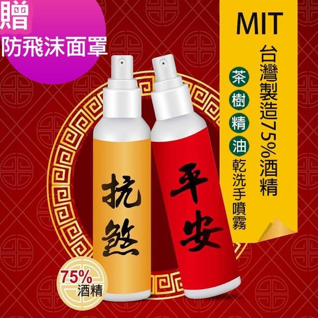 【MIT台灣製造】75%酒精茶樹乾洗手噴霧90ml X5瓶(贈 防飛沫面罩X5)