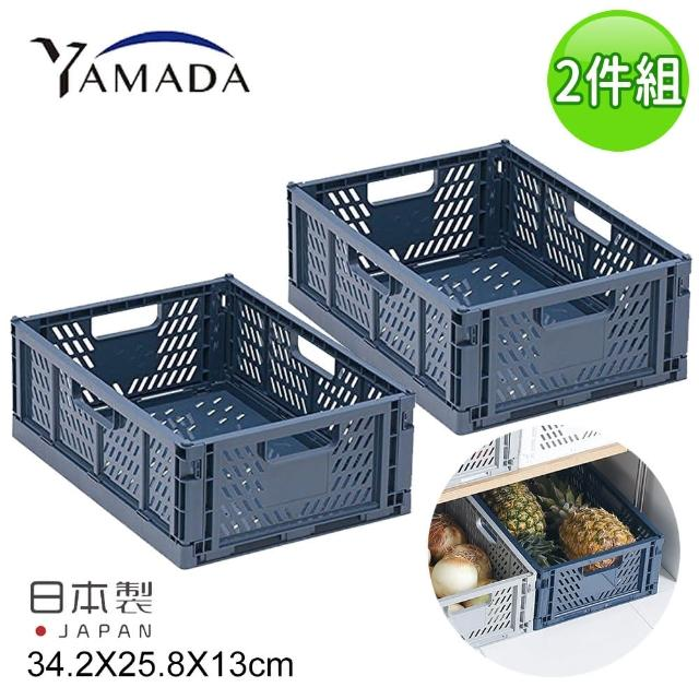 【日本YAMADA】日本製可折疊整理儲物/收納籃2件組-藍(折疊 收納 儲物)