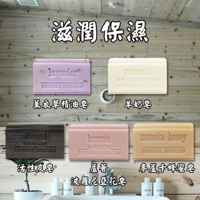 【CLOVER FIELDS】澳洲植萃天然皂 滋潤保濕 系列 共5入裝 香氛皂 精油皂 原裝進口