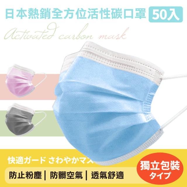 【ONE HOUSE】日本熱銷全方位活性碳口罩(1盒 50片)