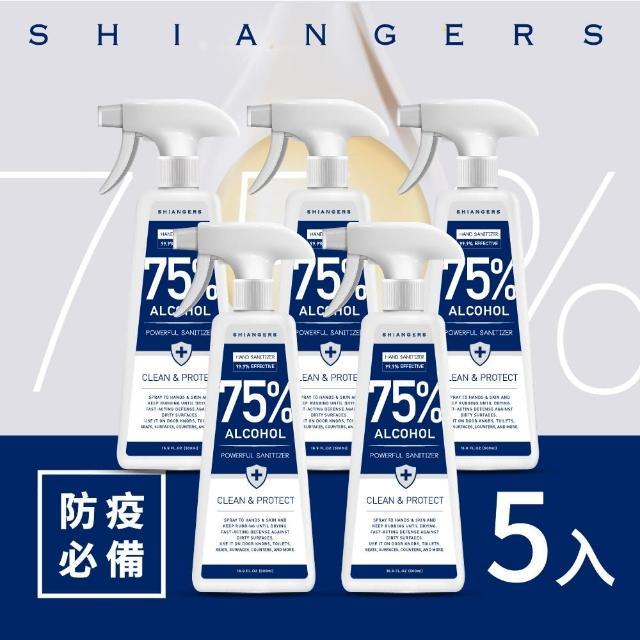 【shiangers 香爵】用力噴好安心 75%酒精乾洗手 ― 藍色瓶500ml*5 防疫必備(用完手嫩 不乾燥)