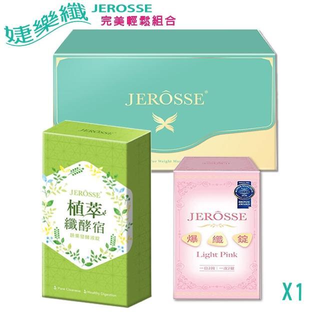 【JEROSSE 婕樂纖】纖纖輕鬆飲X+爆纖錠+植萃纖酵宿錠(好評X升級 JEROSSE)