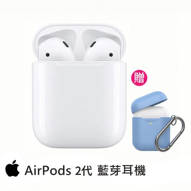 獨家保護套+掛繩組【Apple 蘋果】AirPods 2代搭配充電盒