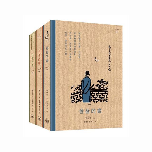 《爸爸的畫(全三冊)》全新修訂版