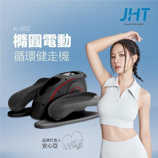 【JHT】橢圓電動循環健走機(坐走機/踏步機/橢圓機/復健機)