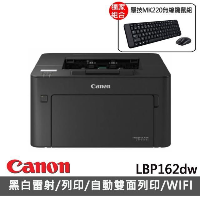 【獨家】贈羅技MK220無線鍵鼠組【Canon】LBP162dw 黑白雷射印表機