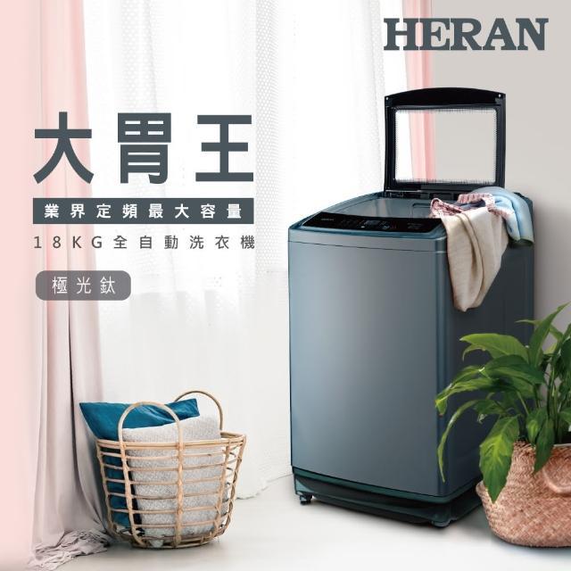 【HERAN 禾聯】★福利品★18公斤超大容量直立式洗衣機(HWM-1892福利品)