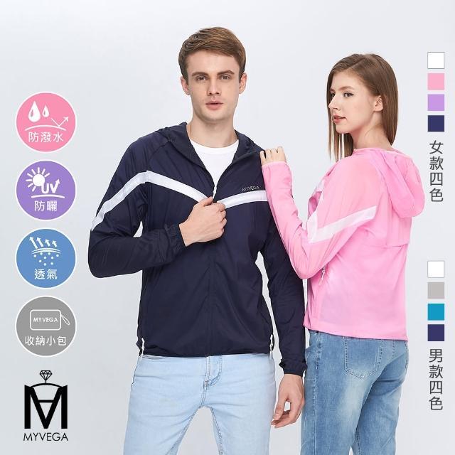 【MYVEGA 麥雪爾】MA機能防曬輕鋒衣外套-男女款(共四色)