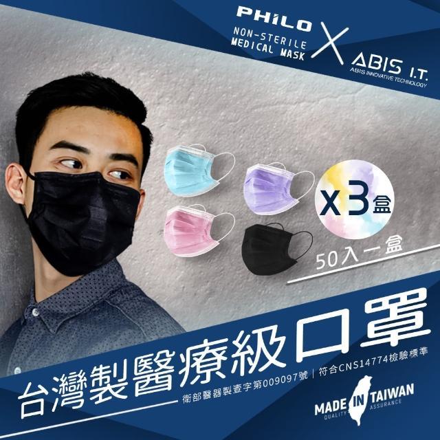 【Philo 飛樂】亞比斯成人醫用口罩 台灣製雙鋼印 50入*3盒(天空藍/丁香紫/玫瑰粉/櫻草黃 4色任選)