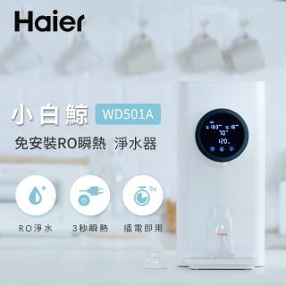 【淨水節限定★Haier 海爾】5L免安裝RO瞬熱式淨水器 WD501(小白鯨)