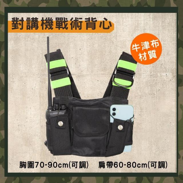 【AnyTalk】對講機專用背心背袋 反光機能包