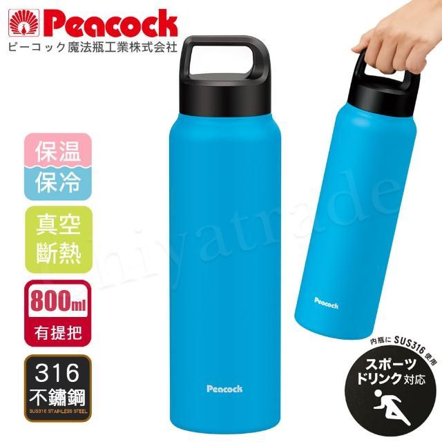 【Peacock 日本孔雀】運動酷跑316不鏽鋼 手提式 戶外專業保冷保溫杯800ML-消光天空藍