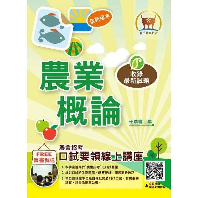 農會招考【農業概論】(篇章架構完整•最新試題精解詳析)(6版)