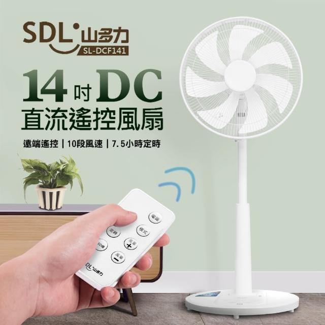 【SDL 山多力】14吋DC直流遙控風扇(SL-DCF141)
