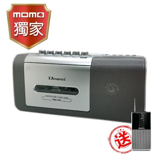 【Dowai 多偉】AM/FM/USB卡式錄放音機 TRU-701(獨家送飛利浦收音機)