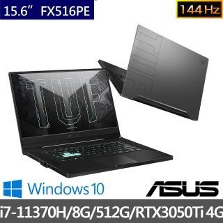 【ASUS送65W充電器組】TUF Gaming F15 FX516PE 15.6吋144HZ 電競筆電(i7-11370H/8G/512G SSD/RTX3050Ti 4G)