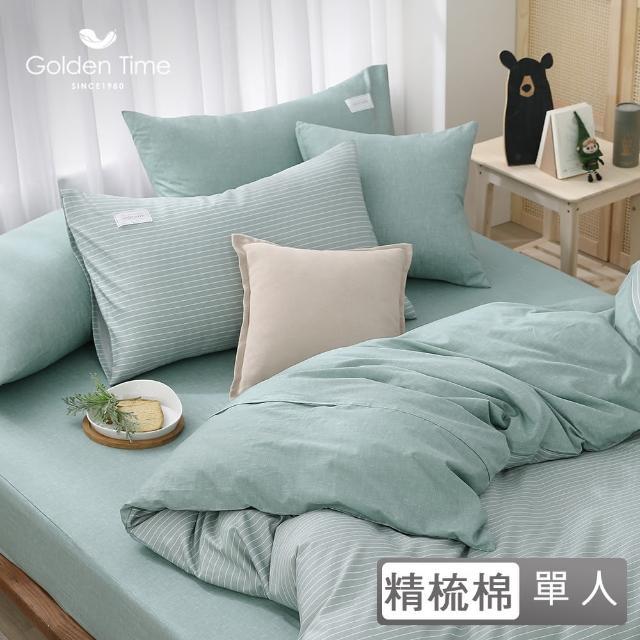 【GOLDEN-TIME】200織精梳棉被套床包組-澄澈簡約(抹茶-單人)